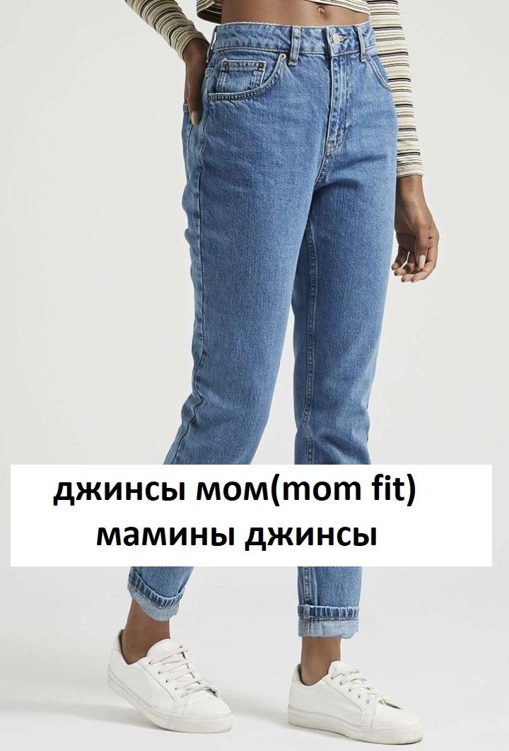 Магазин Джинс Доставка